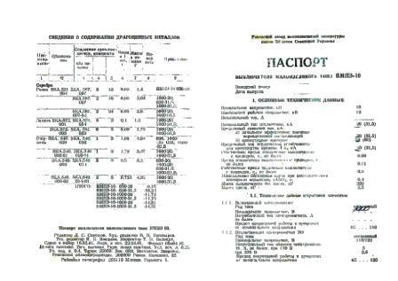 Паспорт ВМПЭ-10